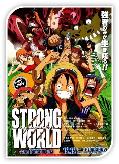 One Piece Film Strong World フルで無料動画 フルムビバース