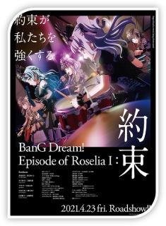 BanG Dream! Episode of Roselia I 約束