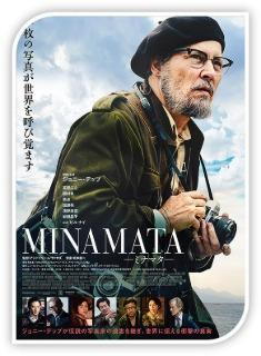 MINAMATA ミナマタ